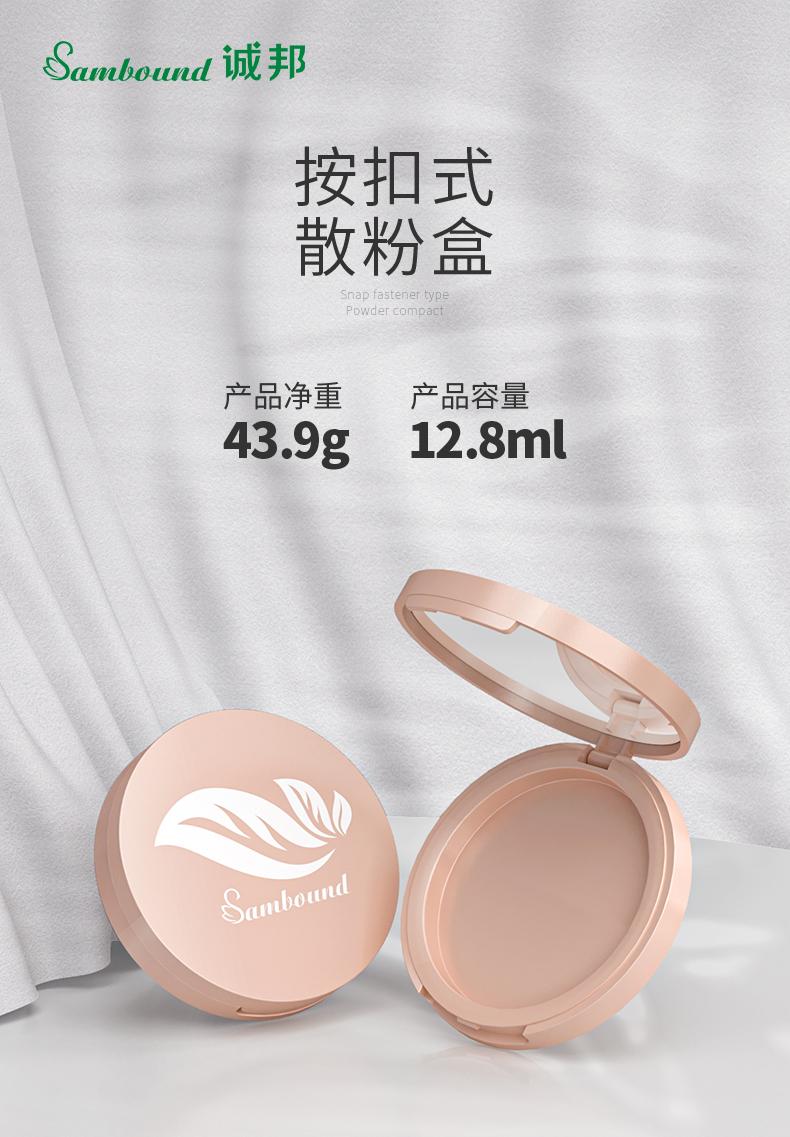 散粉盒-2021-06-25-YR8034C_01