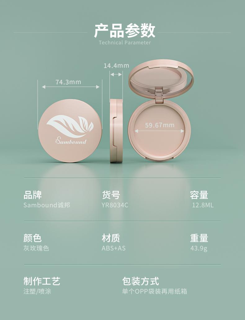 散粉盒-2021-06-25-YR8034C_02