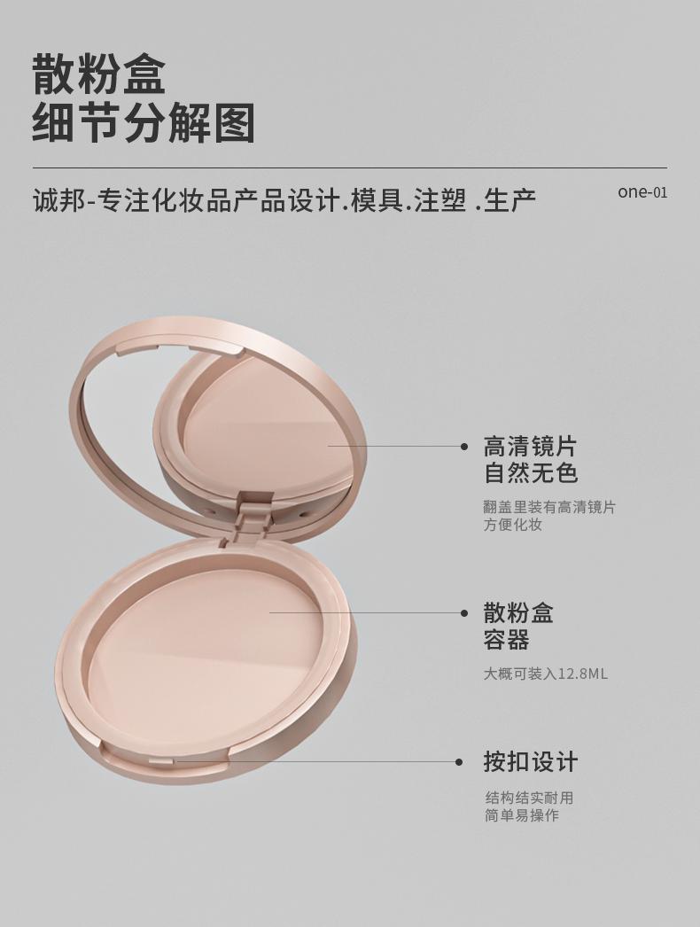 散粉盒-2021-06-25-YR8034C_03