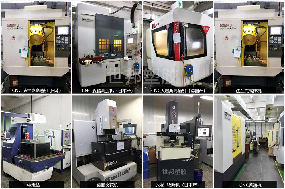 世邦CNC机器设备