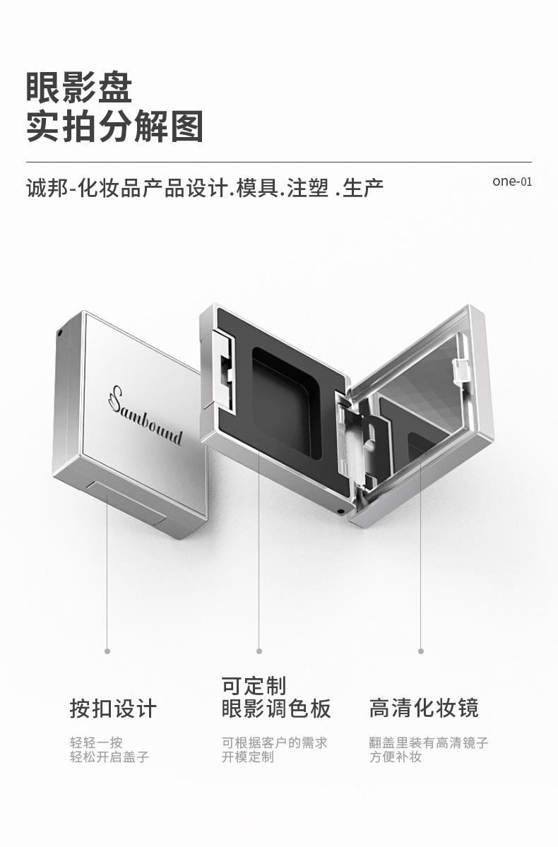 眼影盒-202104-29-YR3059_03