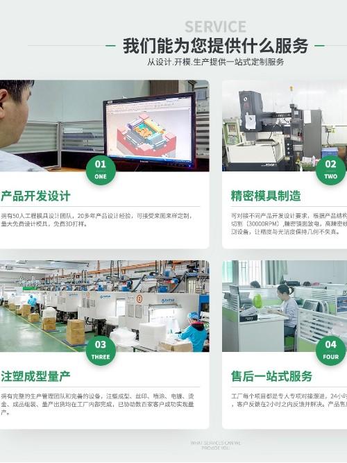 世邦注塑模具厂为抖音客户解决定制生产问题
