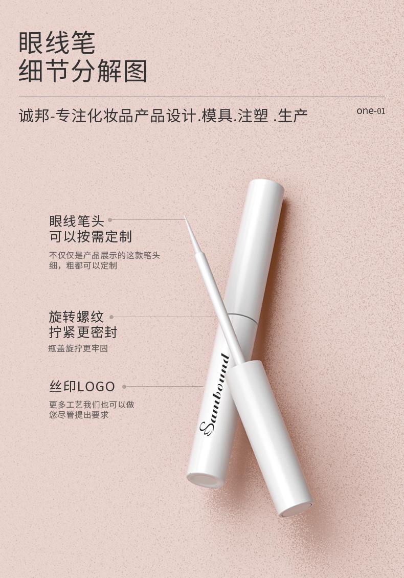 眼线笔-2021-08-24-YR7048_03
