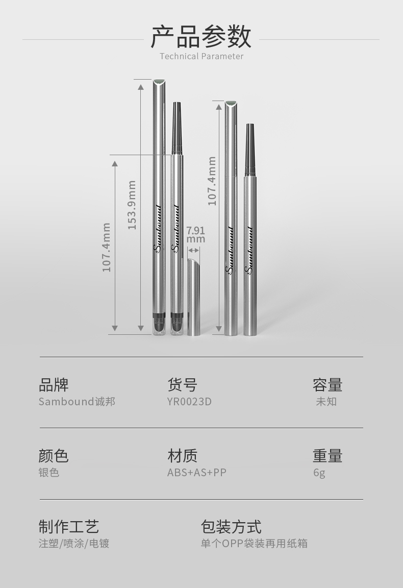 眉笔-2021-07-20-KH1023D-YR0023D_02