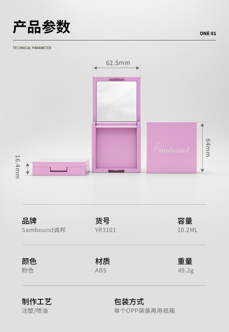 散粉盒-2021-06-18-YR3101_02