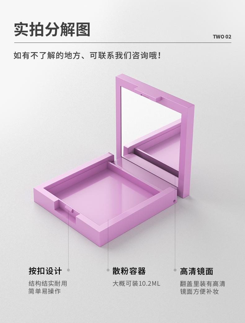 散粉盒-2021-06-18-YR3101_03