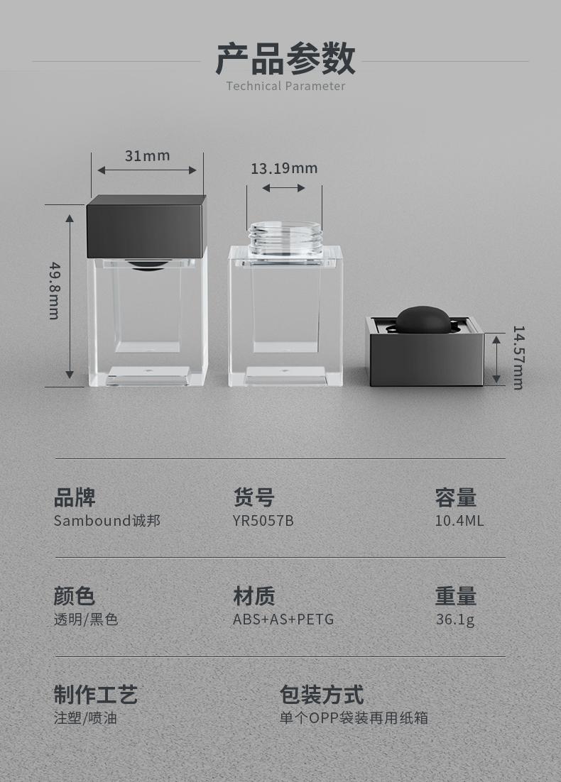 分装瓶-2021-05-18-YR5057B_02