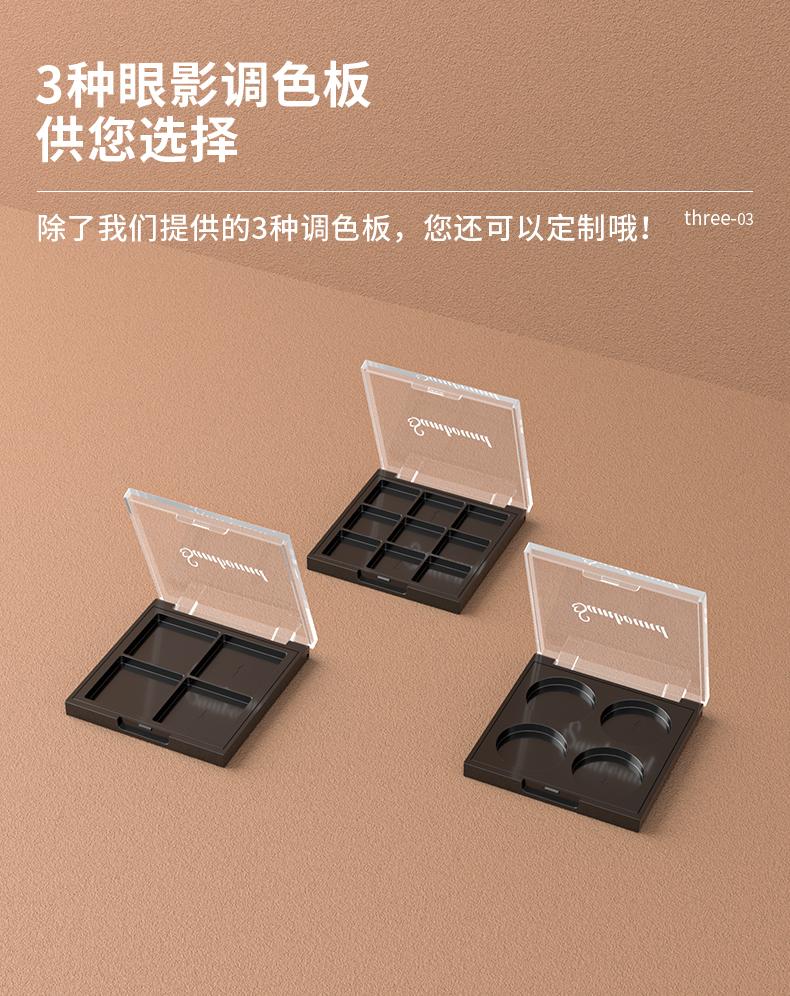 眼影盒-202105-13-YR3121_05