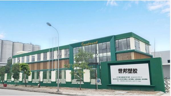 东莞世邦塑胶制品有限公司