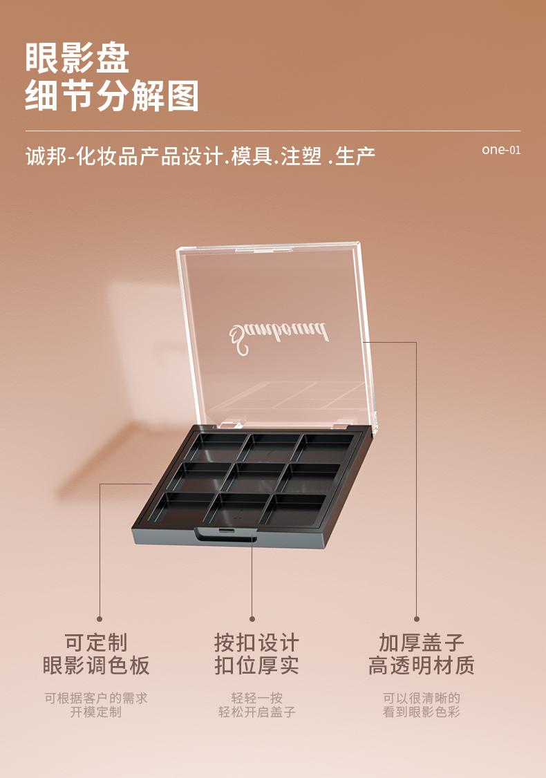 眼影盒-202105-13-YR3121_03