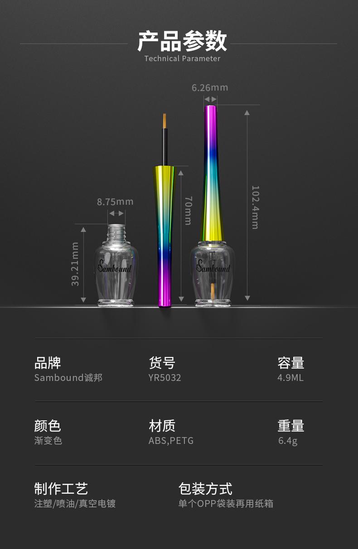 指甲油-2021-08-02-YR5032_02