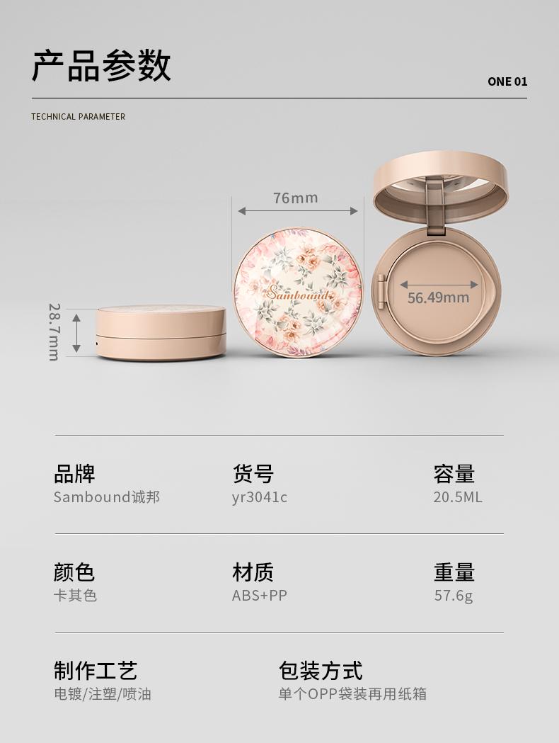 散粉盒-2021-06-15-yr3041c_02