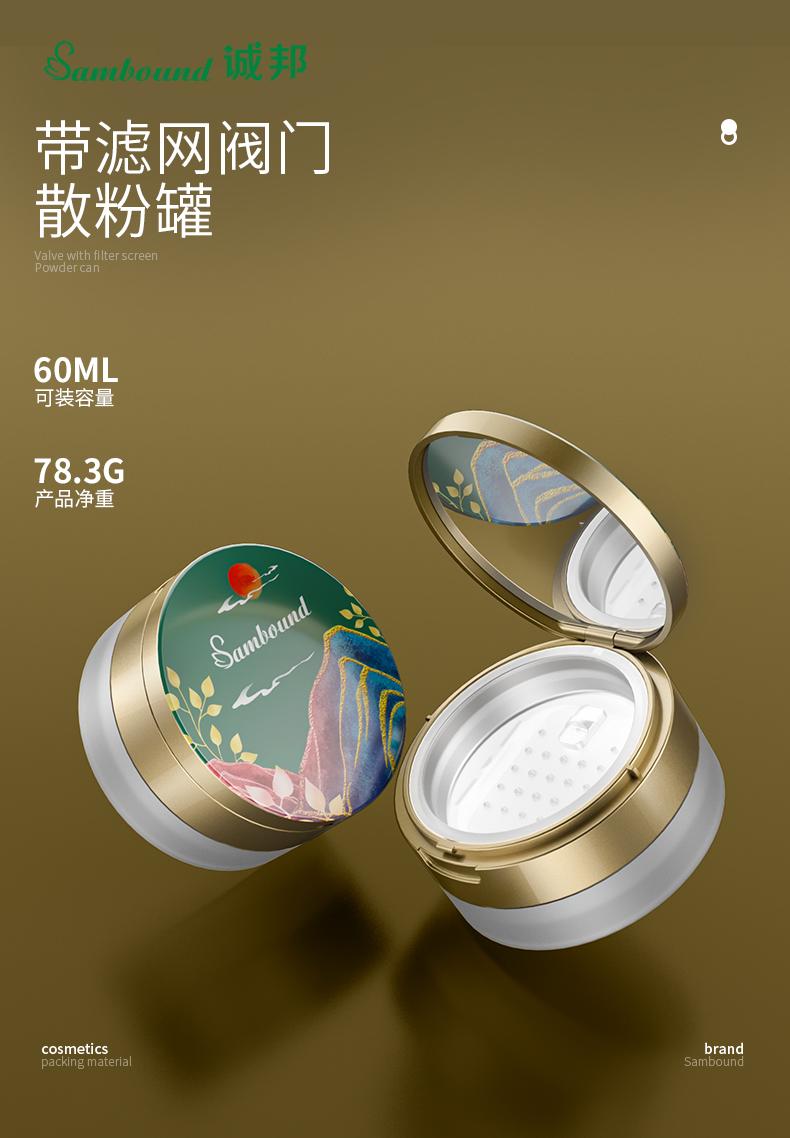 粉罐-2021-06-25-YR5081_01