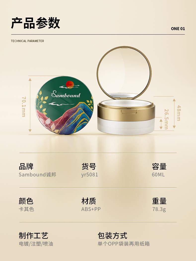 粉罐-2021-06-25-YR5081_02