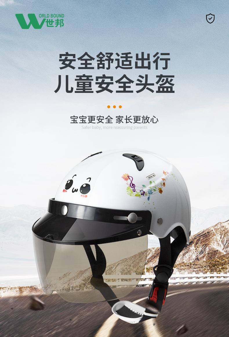 1004-A-儿童头盔放_01