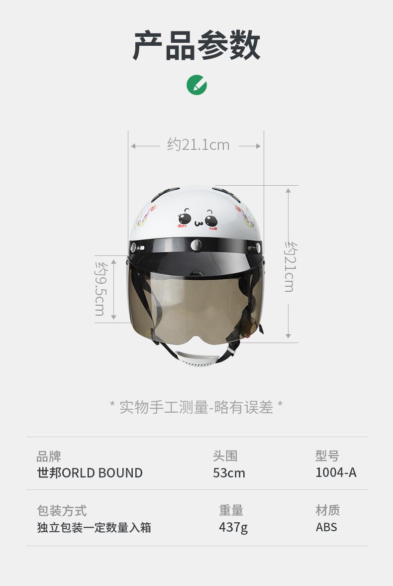 1004-A-儿童头盔放_10