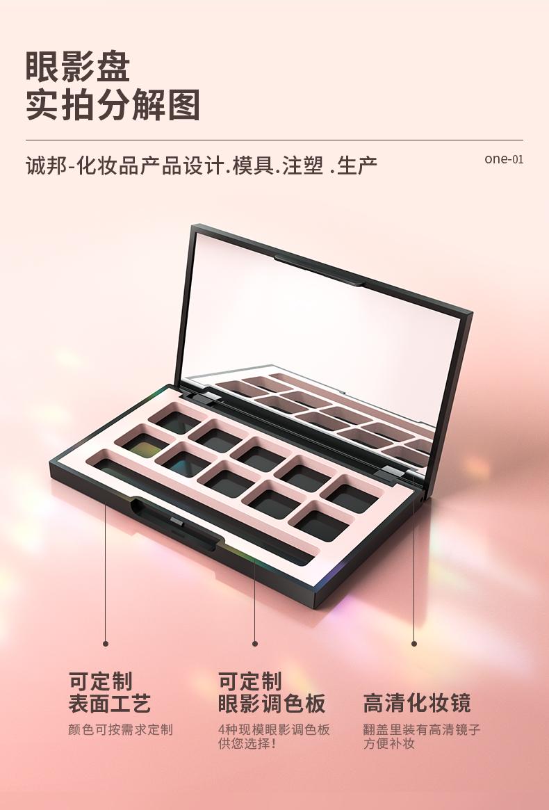 眼影盒-202104-9-YR3090C_03