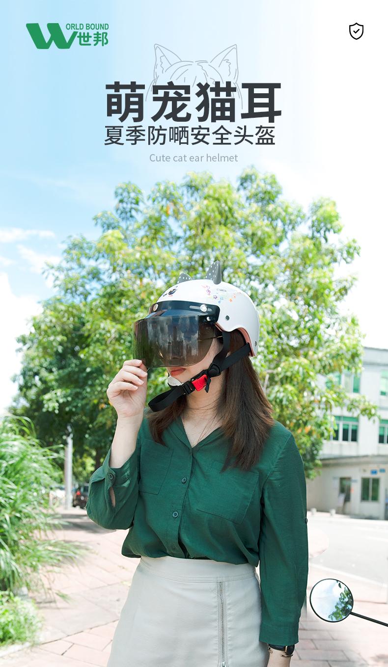女士头盔-耳朵_01