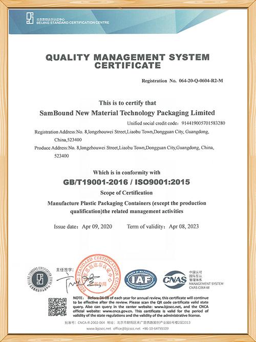 世邦塑胶-质量管理体系认证证书(英文版)