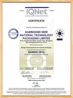 世邦塑胶-2020-2023 SA8000证书