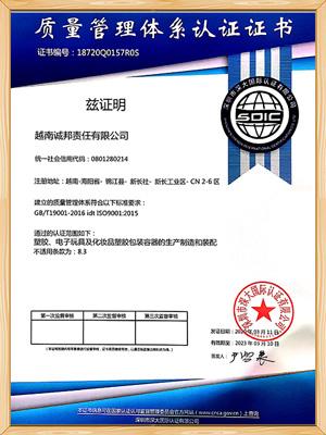 世邦塑胶-越南2020 ISO证书中文版