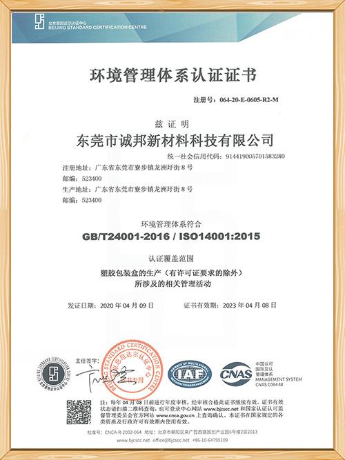 世邦塑胶-环境管理体系认证证书