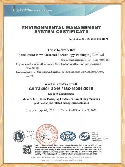 世邦塑胶-环境管理体系认证证书(英文版)