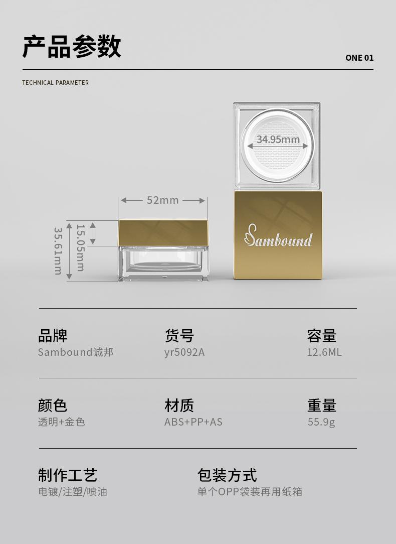 散粉盒-2021-06-25-YR5092A_02