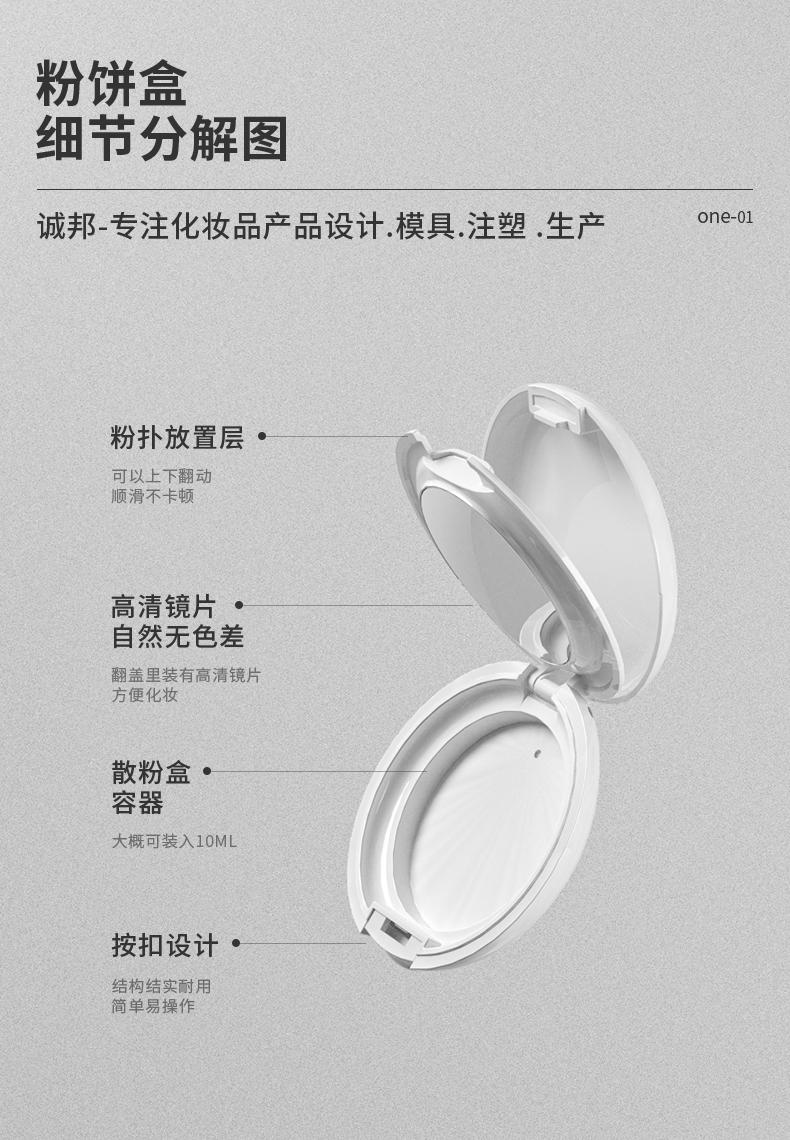 粉饼盒-2021-08-21-YR8037_03