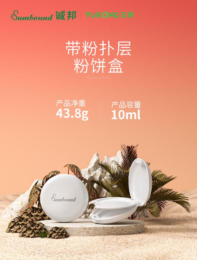 粉饼盒-2021-08-21-YR8037_01