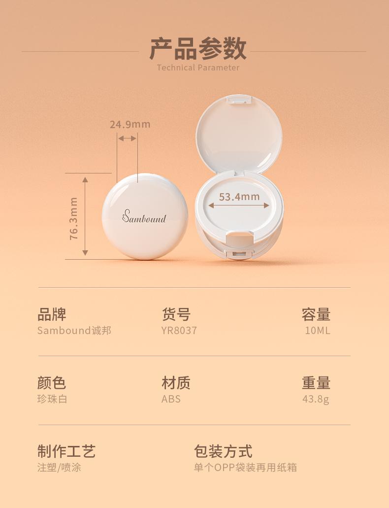 粉饼盒-2021-08-21-YR8037_02