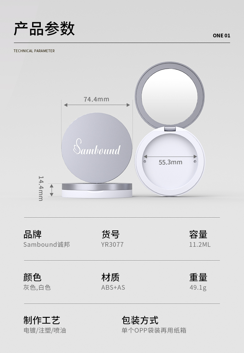 散粉盒-2021-06-16-YR3077_02