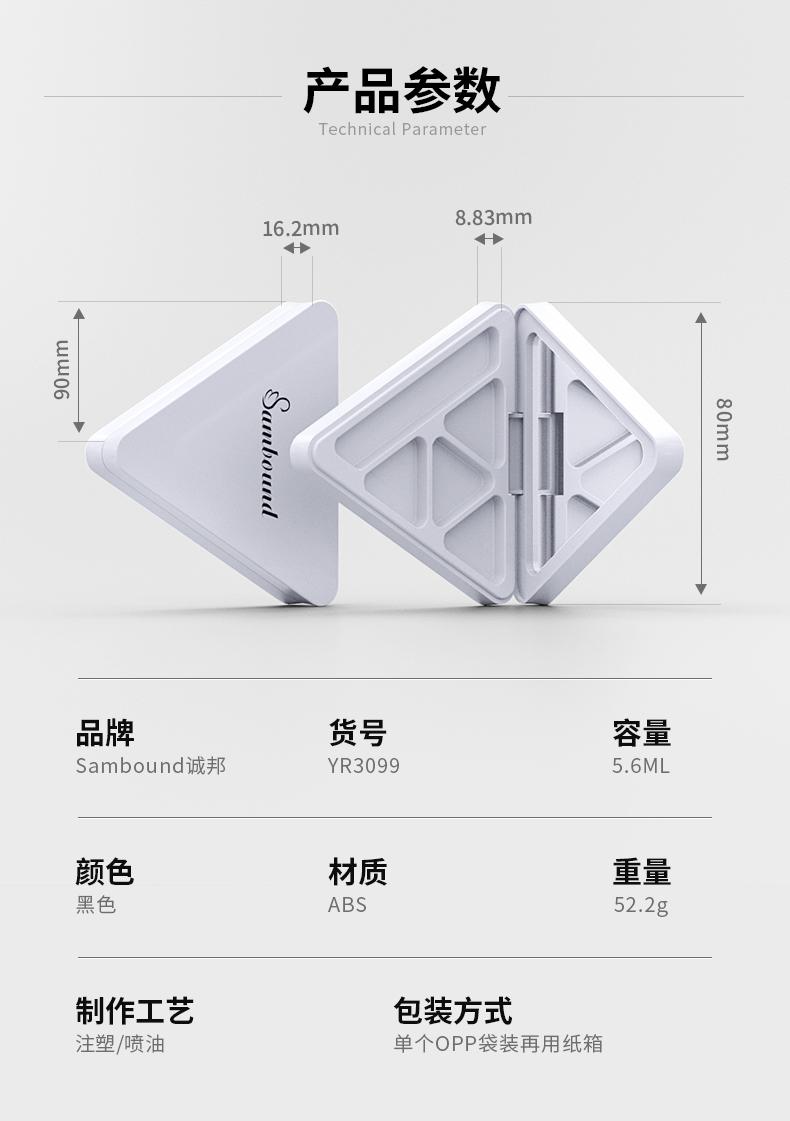 眼影盒-202104-9-YR3090-_02