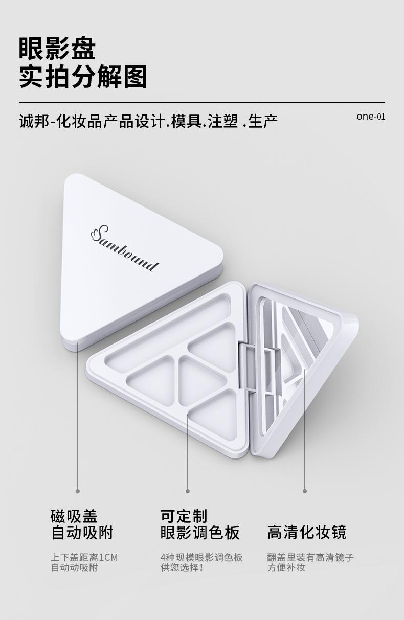 眼影盒-202104-9-YR3090-_03