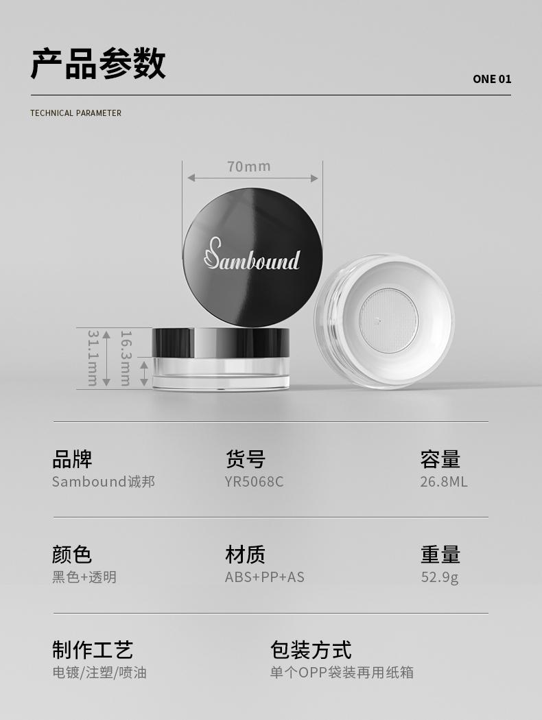 粉罐-2021-08-03-YR5068C_02