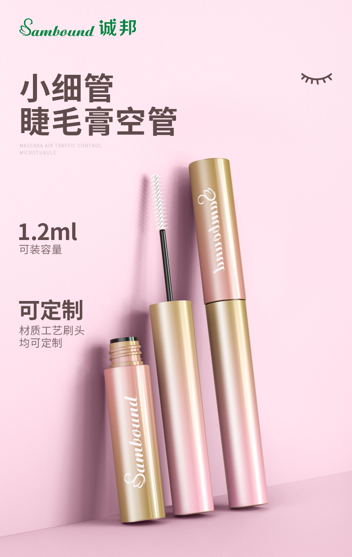 睫毛膏管-202104-16-YR7017_01