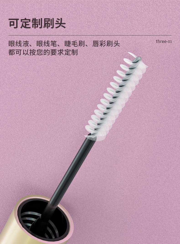 睫毛膏管-202104-16-YR7017_05