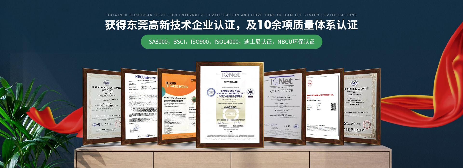 世邦塑胶:获得东莞高新技术企业认证,及10余项质量体系认证